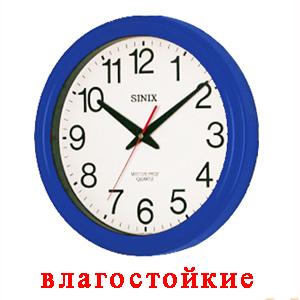 Часы влагостойкие